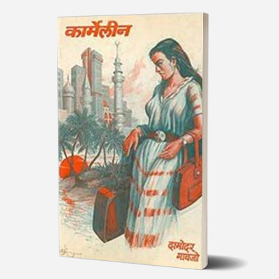 Indian Novels Collective Booklist :: Konkani