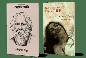 Indian Novels Collective :: Blog